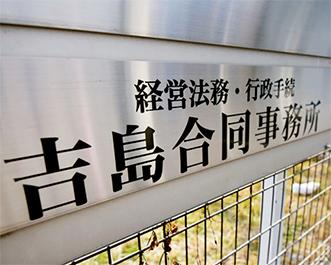 吉島合同事務所 弊所の目標としての組織づくり