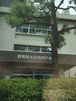 群馬県太田合同庁舎