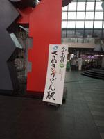 香川県 高松市 うどん