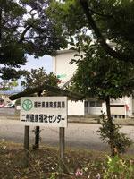 福井県嶺南振興局二州保健所