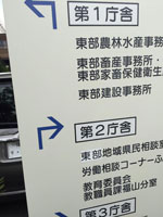 広島の福山庁舎