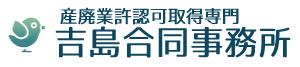 産廃業許認可取得専門 吉島合同事務所
