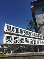 東京都南多摩東部建設事務所