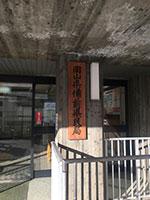 岡山県備前県民局