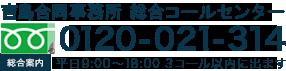 吉島合同事務所 電話番号0120-021-314