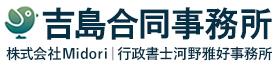 産廃業許認可取得専門・生活環境影響調査・施設設置 吉島合同事務所