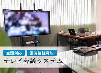 TV会議システム