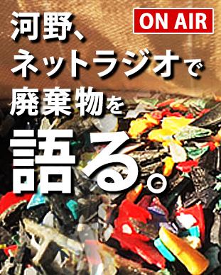 行政書士/環境計量士 河野雅好「ネットラジオで廃棄物を語る。」広島変人会ページへのリンク