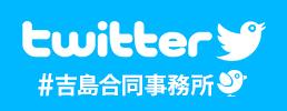 吉島合同事務所 ツイッター Twitter