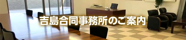 吉島合同事務所のご案内